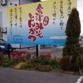 本日は会津若松です