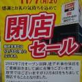 建デポ仙台泉店